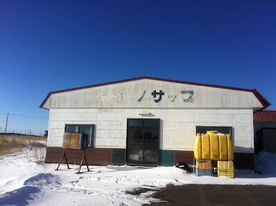 民宿ノサップの跡