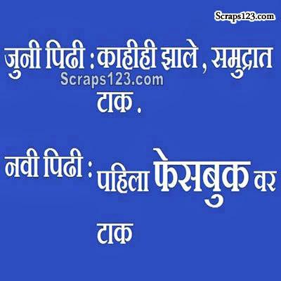 Pichhali pidhi - Neki kar dariya me daal. Aj ki generation kuch bhi kar Facebook pe daal