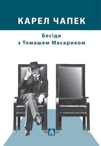 Conversations with Tomas Masaryk