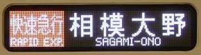 小田急電鉄 小田急電鉄 快速急行 相模大野行き1 8000形行先表示