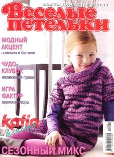 Веселые петельки № 3 2011
