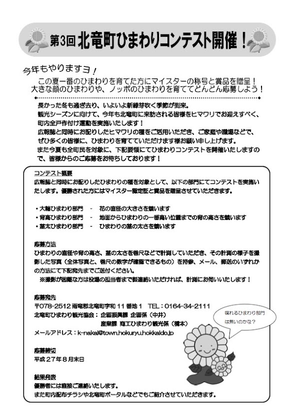 第2回北竜町ひまわりコンテスト2014