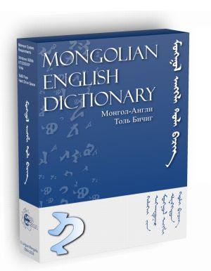 Mongol+bichig