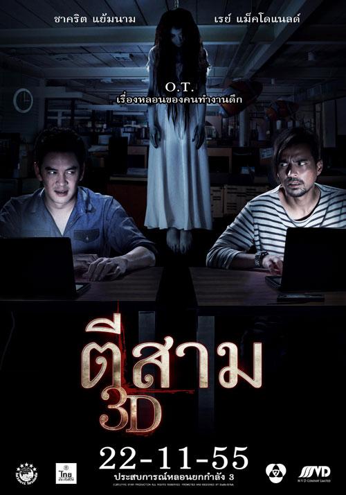 Phim 3 Giờ Sáng - 3am