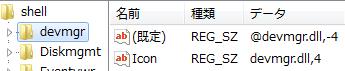 HKEY_CLASSES_ROOT\CLSID\{20D04FE0-3AEA-1069-A2D8-08002B30309D}\shell\Devmgr