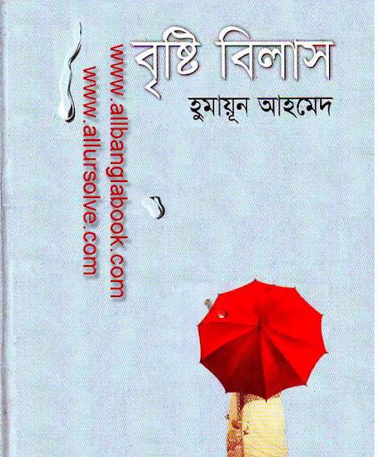 Rupa By Humayun Ahmed Book