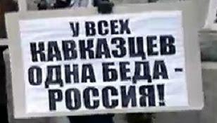 u-kavkaza-odna-beda-rossiya