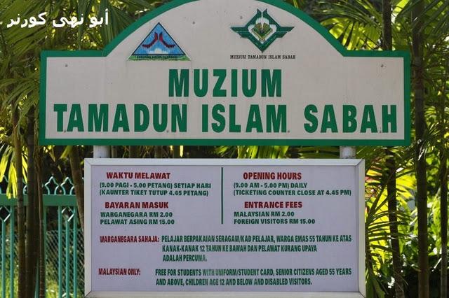 Muzium-Tamadun-Islam-Islamic-Civilisation-Park