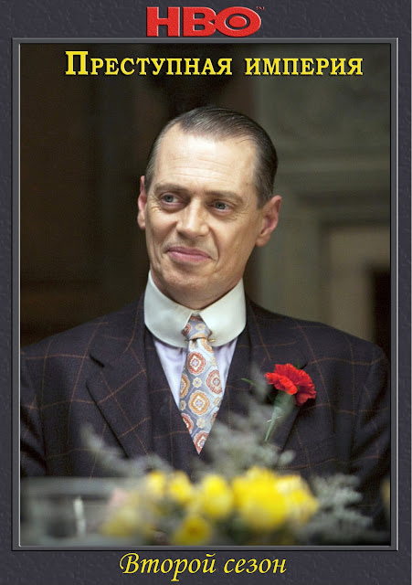 Подпольная империя / Boardwalk Empire (2011/HDTVRip/2 сезон)