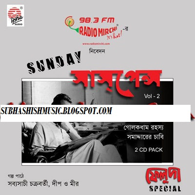 radio mirchi sunday suspense feluda series