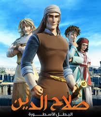 صلاح الدين البطل الاسطورة - الحلقة الثامنة
