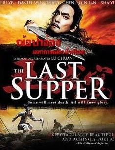 The Last Supper ฌ้อป๋าอ๋อง มหากาพย์ลำน้ำเลือด HD [พากย์ไทย]