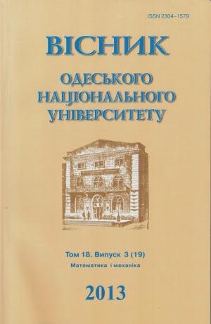 Віснник ОНУ - 2013. - Том. №18, випуск. №3 (19). Математика і механіка