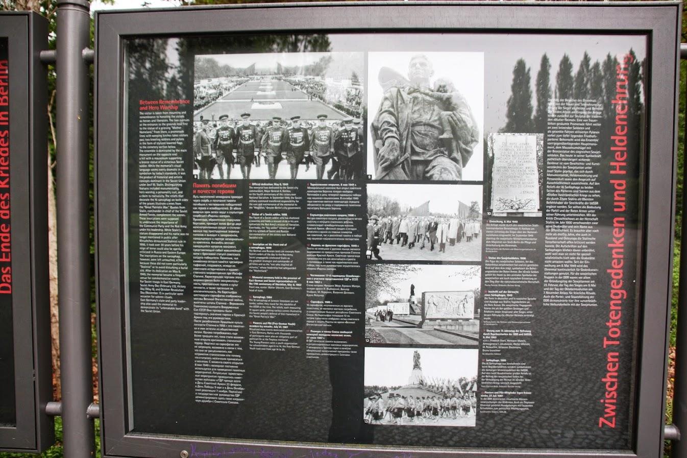 Пропагандистские табло на входе в Трептов-парк, фальсифицирующие историю