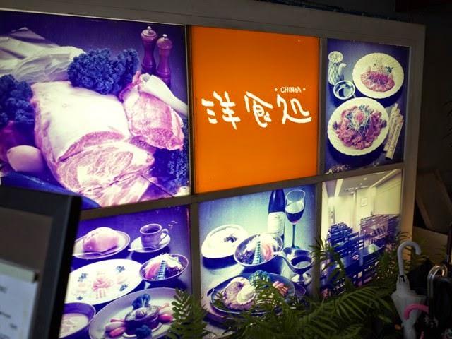 「洋食処」と書かれた店頭の看板