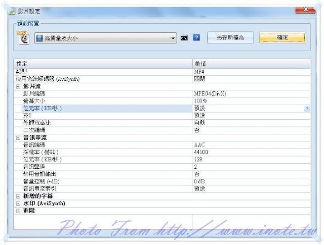FormatFactory video setting
