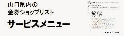 山口県内の金券ショップ情報・サービスメニューの画像