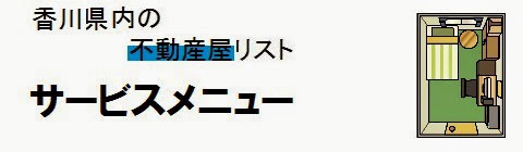 香川県内の不動産屋情報・サービスメニューの画像
