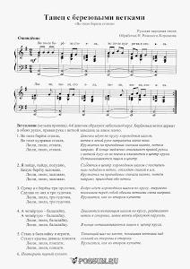 """Песня """"Во поле береза стояла"""" Русская народная песня: ноты"""