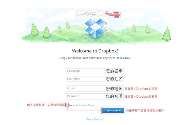 *免費申請帳號、基本入門使用教學:Dropbox 雲端使用教學(一) 2