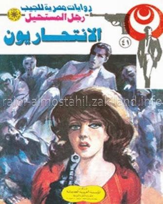 قراءة تحميل الانتحاريون رجل المستحيل أدهم صبري نبيل فاروق