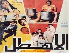 مشاهدة فيلم الاهطل