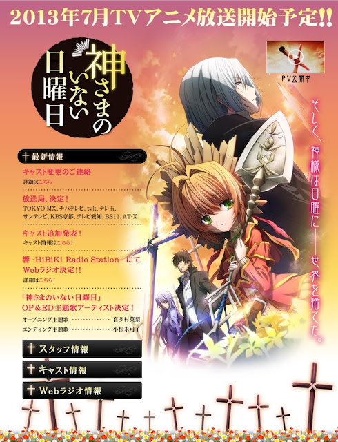 TVアニメ『神さまのいない日曜日』公式サイト