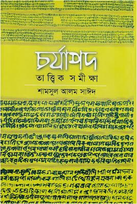 Charyapad Tattwic Samiskha - Shamsul Alam Sayed in pdf