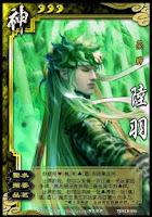 God Lu Yu
