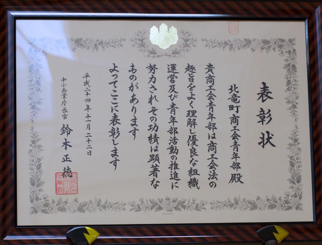 表彰状(2012年)中小企業庁