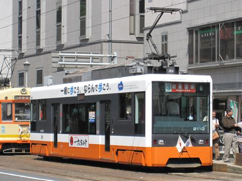 伊予鉄道 2110号