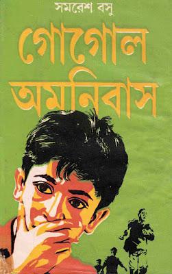 Gogol Omnibas Samaresh Basu