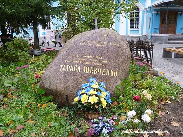 Памятный камень на месте могилы Т.Г.Шевченко
