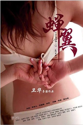 Chinese Movie 18+ Sex Scenes 蝉翼 Chan Yi