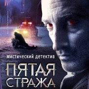 Пятая стража фильм 2013 смотреть онлайн бесплатно