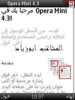 حصريا احدث اصدار اوبرا ميني opera mini 6يعمل مجانا علي اتصالات تم اضافه اصدار4.3الجديد Screenshot0038
