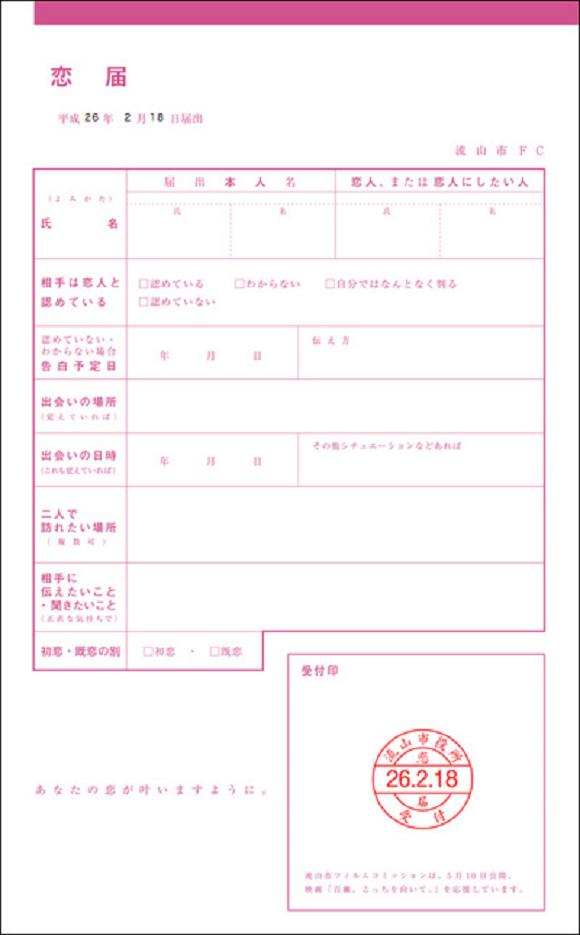 Formulir deklarasi cinta oleh pemerintah jepang