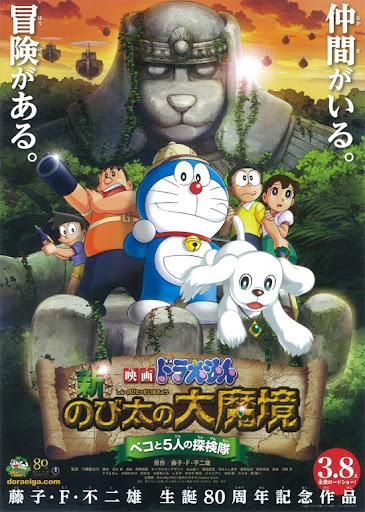 Doraemon: Nobita Thám Hiểm Vùng Đất Mới - Doraemon: Nobita And The New Haunts Of Evils