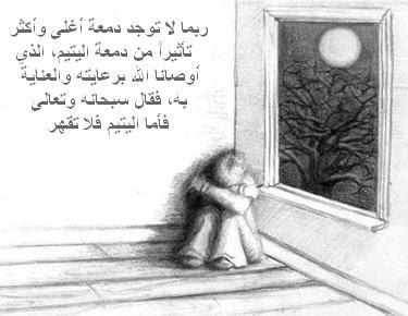 يوم اليتيم واى دمعه حزن لا