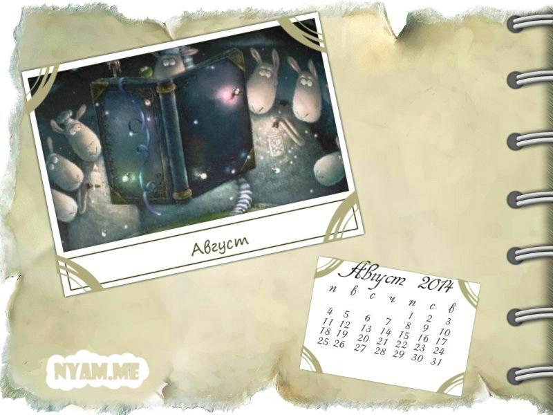 оригинальный календарь - август 2014