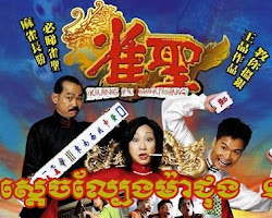 [ Movies ] Sdach Lbeing Mah Jong Pros - Khmer Movies, chinese movies, Short Movies -:- [ 1 end ]