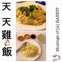 https://www.aldoramuses.com/2013/11/tian-tian-hainanese-chicken-rice.html
