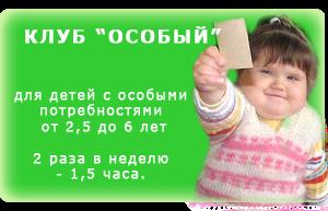 пакет Клуб Особый