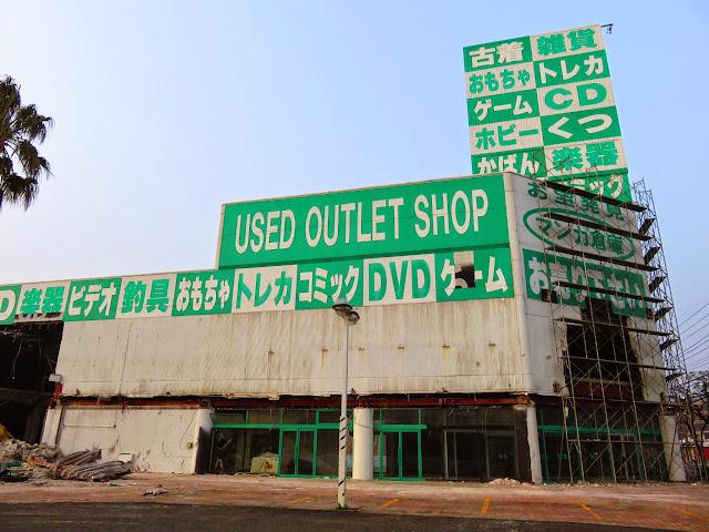 マンガ倉庫小倉沼店取り壊し工事-10
