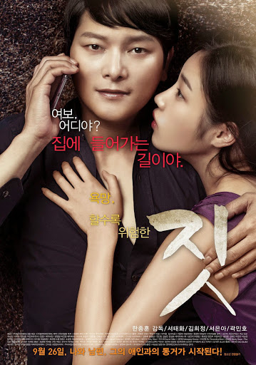 짓 Act 2013 Korean movie 18+ Full movie