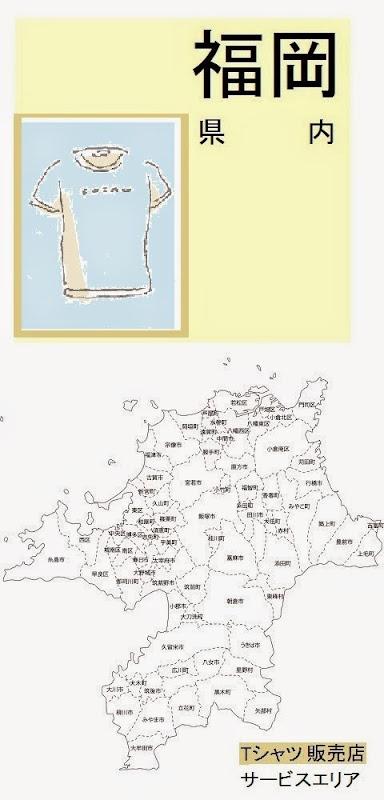 福岡県内のTシャツ販売店情報・記事概要の画像