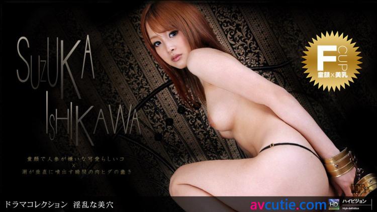 1Pondo.Drama.Collection.111011_213.Suzuka.Ishikawa