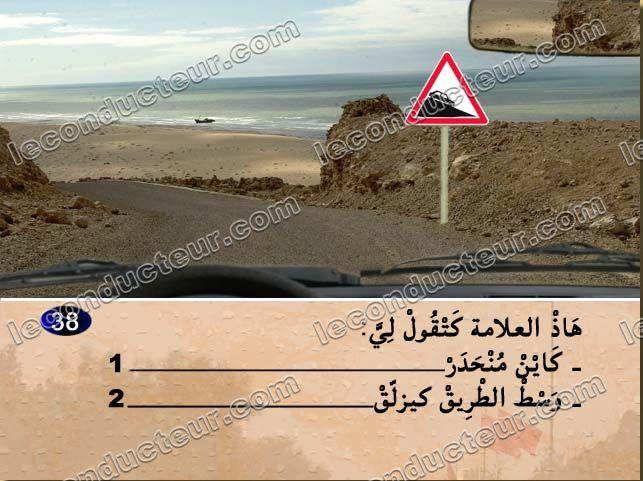 telecharger code route en arabe 2014 permis maroc 2014 telecharger logiciel code rousseau. Black Bedroom Furniture Sets. Home Design Ideas