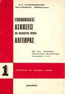 Υποψηφιακαί Ασκήσεις  Άλγεβρας 1ο, Πραγματικοί - Μιγαδικοί Αριθμοί 1975