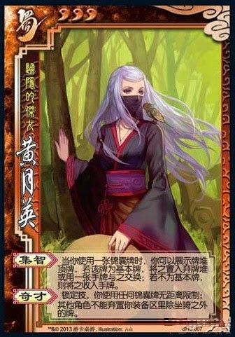 Huang Yue Ying 2